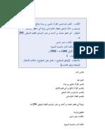 الجزء فيه تفسير القرآن ليحيى بن يمان