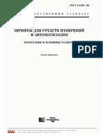 ГОСТ_26.020-80 шрифты