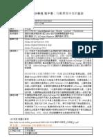 數位媒體設計學程-電子書-行動學習內容的設計