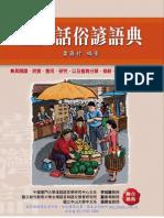 臺灣話俗諺語典
