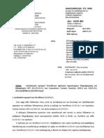 Ορισμός ΣΕΠΕΗΥ 2012-13 Ανακοινοποίηση