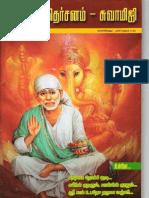 ShriSaiNidharsanamSwamiji - 3rd Issue