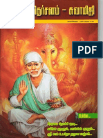 ShriSaiNidharsanamSwamiji - 3rd Issue