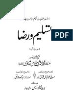 Khutbaat e Hakeem Ul Ummat Vol 15