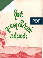 History of Nine Shan Scholars