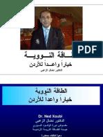 الطاقة النووية خياراً واعداُ للأردن - د نضال الزعبي