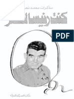 مذكرات محمد نجيب