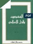السعوديون والحل الإسلامي محمد جلال كشك الطبعة الاولى