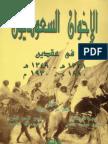الإخوان السعوديون في عقدين - جون س. حبيب