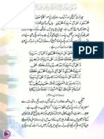 Part_5-Aab e Kaosar 5th File