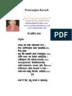 Shri Pratyangira Kavach श्री प्रत्यंगिरा कवच