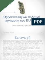 Θρησκευτική και πολιτική οργάνωση των Ελλήνων