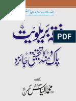 Firqa Bralviyat Ka Tahqiqi Jaiza by Muhammad Ilyas Ghumman Sahib(d b)
