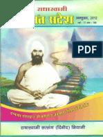RadhaSwami Sant Sandesh, Masik Patrika, Oct 2012.