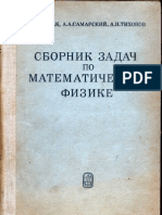 Будак Б.М., Самарский А.А., Тихонов А.Н. Сборник задач по математической физике. 1980
