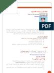 مدير محاسبة - خالد العمري