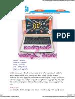 Antarjalam Lo Telugu
