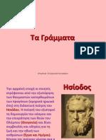 ΚΕΦ. Δ΄ ΕΝΟΤ. 9 ΤΑ ΓΡΑΜΜΑΤΑ