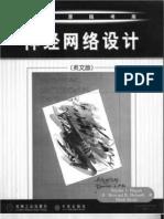 Neural Network Design BOOK Hagan