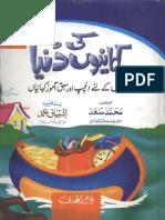 Kahanion Ki Dunya By Maulana Muhammad Saad
