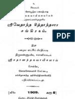 Vedanta Siddhanta Sara Sangraham