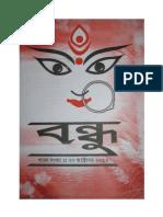 Bondhu Sharadiya Sonkhya