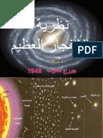نظرية الانفجار العظيم