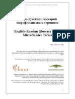 Glossary English Russian FINAL
