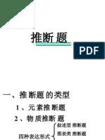 2008中考化学专题复习课件:推断题(详细突破口)