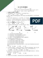 初三化学计算测验卷