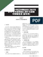 熊谷信二「校正印刷胆管がん調査中間報告」『安全センター情報』2012年11月号