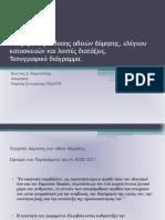 Ν.4030/2011 - Νέος τρόπος έκδοσης αδειών δόμησης, ελέγχου κατασκευών και λοιπές διατάξεις.