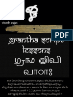 Grantha Script Lessons - Vinodh Rajan