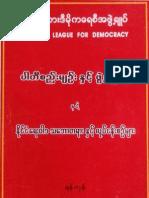 NLD ပါတီစည္းမ်ဥ္း ႏွင့္ ဖြဲ႔စည္းပံု