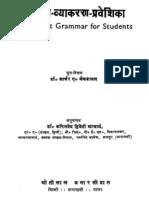 Sanskrit Vyakaran Praveshika - Arthur a Macdonnell