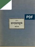 Shabda Kalpa Druma I - Radha Kanta Deva