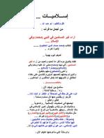 آراء غير المسلمين في النبي محمد صلى الله عليه وسلم والإسلام