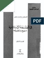 الفلسفة الاسلامية منهج وتطبيق - ابراهيم مدكور