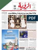Alroya Newspaper 23-10-2012