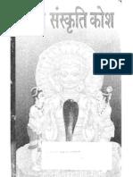 Nag Sanskriti Kosha - Dr. Avantika Prasad Maramath