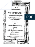 Rasa Ratnakar - Siddha Nitya Nath ( Khemraj )
