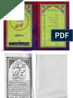 Aftab e Muhammdi by Syed Mushtaq Ali Shah