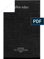 Tāntrik Sāhitya - Gopinath Kaviraj