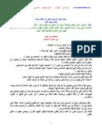 1.رجال حول الرسول صلى الله عليه وسلم