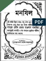 Monzil-ShaikhulHadithMaulanaZakariaRA