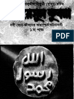KhasayesulQubura AllamaJalaluddinShuyutiRA V1 IntroAndPage 0 81