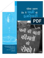 Water Privatization in the Asia-Pacific Region (2007)