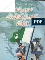 Islam Aur Pakistan k Khilaf Qadyani Fitna