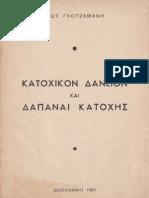 Το βιβλίο του 1954 του ΣΩΤ. ΚΟΤΖΑΜΑΝΗ κατοχικού Υπουργού Συντονισμού – Οικονομικών