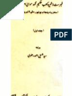 Fehrist Kutub Hakeem Mosa Amratsari Volume 1